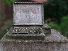 Памятник интернет соединению