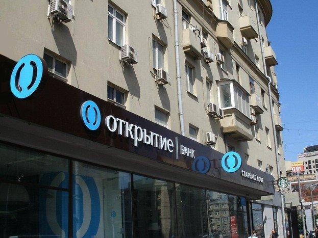 Уставной капитал «Открытия» Центробанк сократил доодного рубля