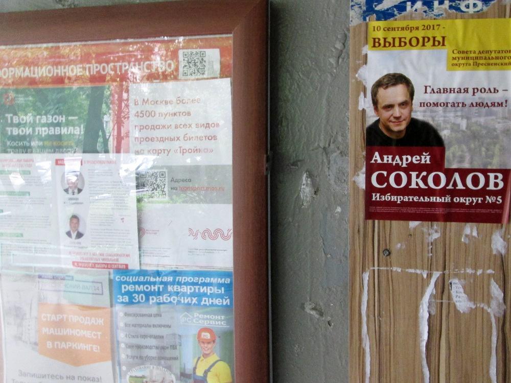 Выборы в Москве: «сушка» явки как палка о двух концах