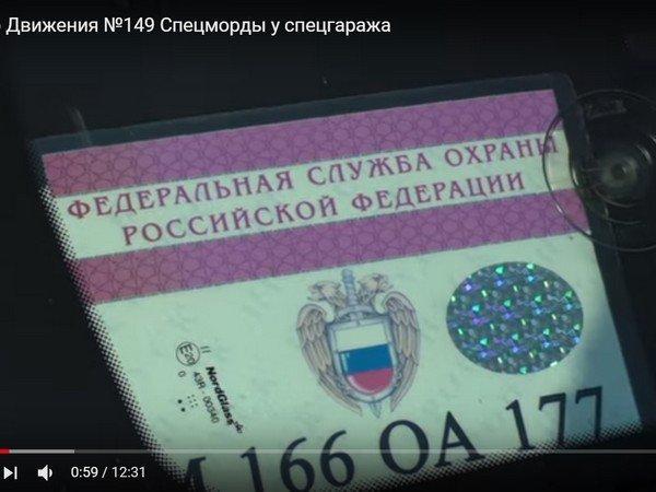 YouTube-канал «Движение» заблокировали в Российской Федерации из-за видео про гараж ФСО
