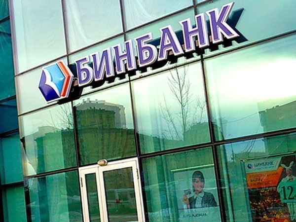 Gjckt htvjynf открытие офиса бинбанк