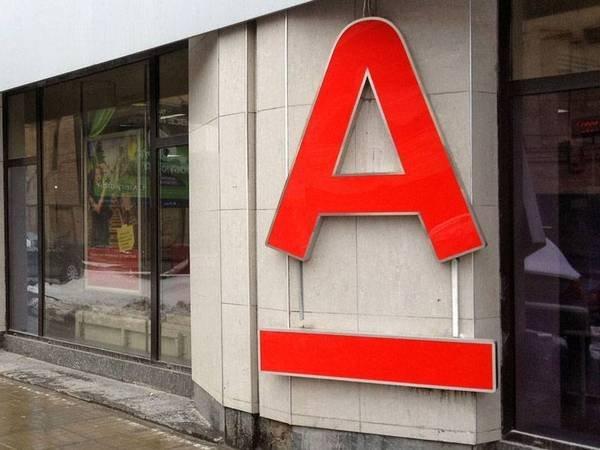 Альфа-банк вошел вположение Алексея Хотина