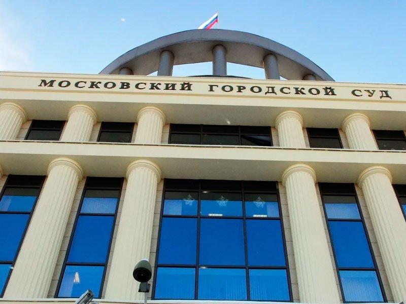 Мосгорсуд оставил всиле решение поиску «Соцгоспроекта» кНавальному