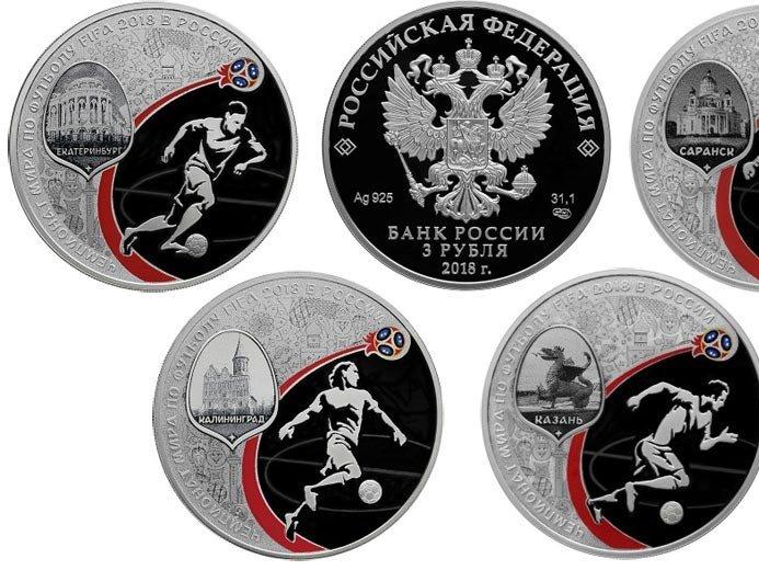 В монеты футболу к чемпионату 2018 выпущены россии по мира