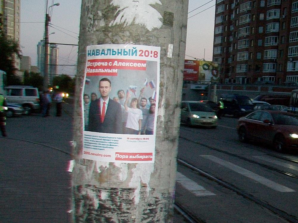 Программа Навального как чистый пиар