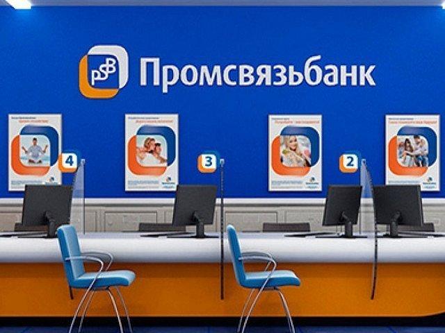 Совладельцы Промсвязьбанка списали проблемы на соперников иинформатаки