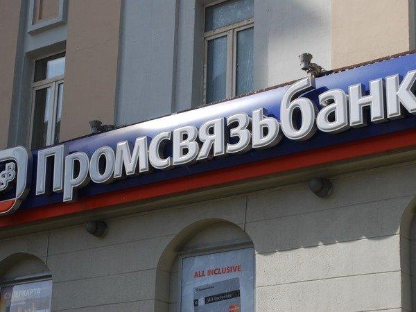 «Коммерсантъ» узнал опродаже пенсионными фондами акций Промсвязьбанка перед санацией