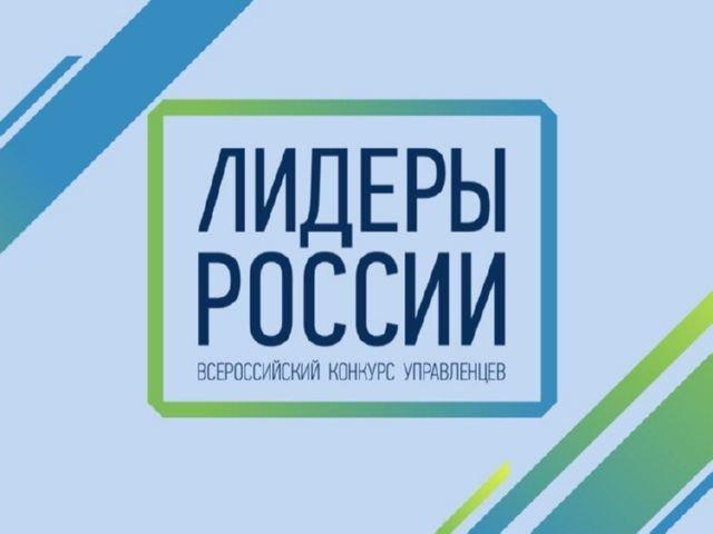 Губернатор провел встречу сполуфиналистами конкурса управленцев «Лидеры России» вЦФО