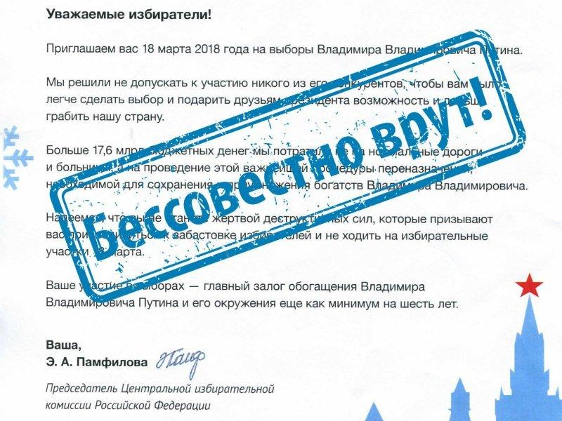 Образцы агитации за Путина первыми поступили вЦИК