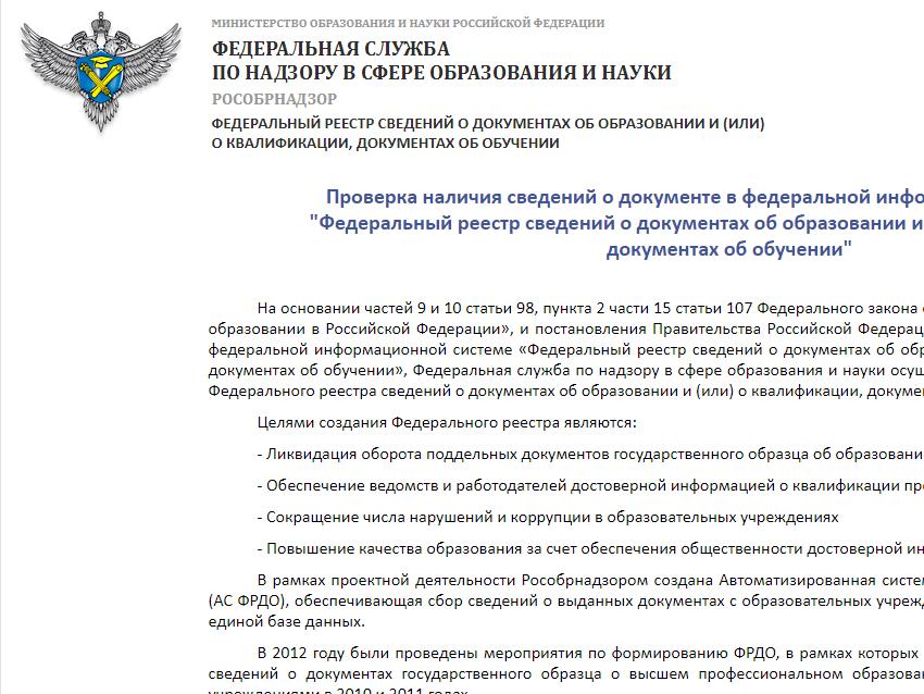 Пользователь взломал сайт Рособрнадзора ипохитил данные 14 млн граждан России