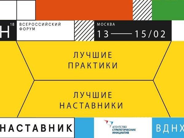 Всероссийский форум «Наставник — 2018»
