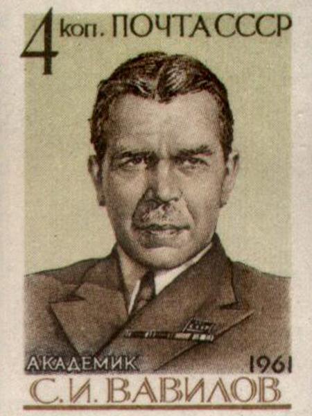 Мемория. Сергей Вавилов