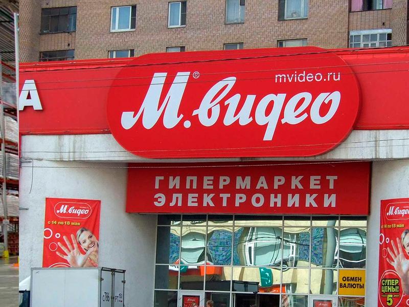 Компания «М.Видео» покупает «Эльдорадо» за45,5 млрд руб.