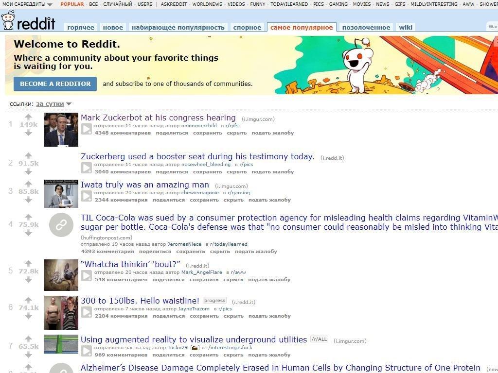 Reddit заблокировал 944 профиля, якобы связанных с«Агентством интернет-исследований»