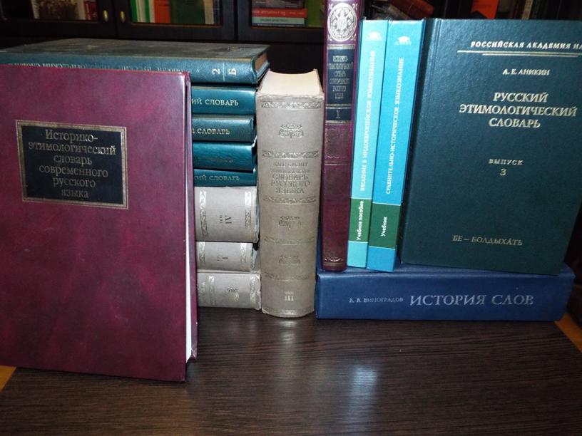 Как читать этимологические словари