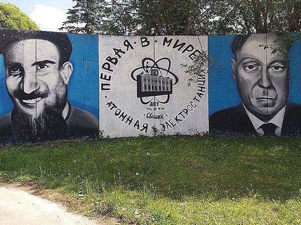 Граффити в Обнинске