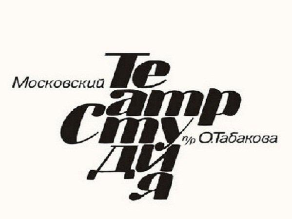 Театр-студия Олега Табакова изменит свое название