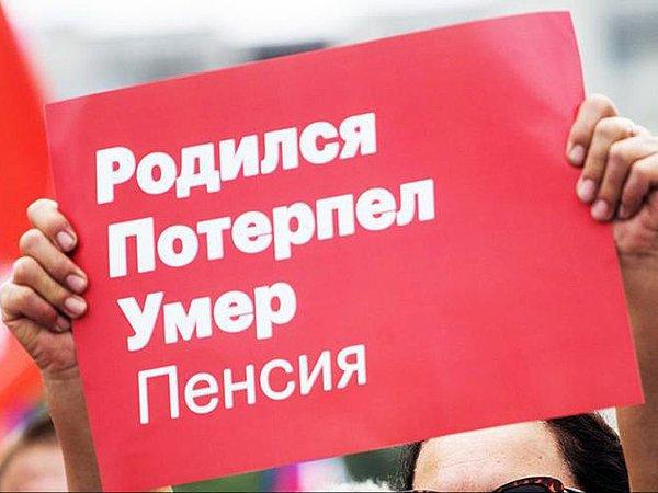 Во Владивостоке и Барнауле прошли митинги против пенсионной реформы