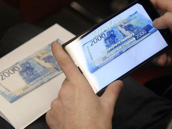 «Гознак» допустил обновление дизайна российских банкнот