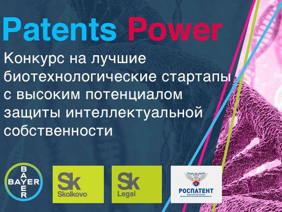Patents Power