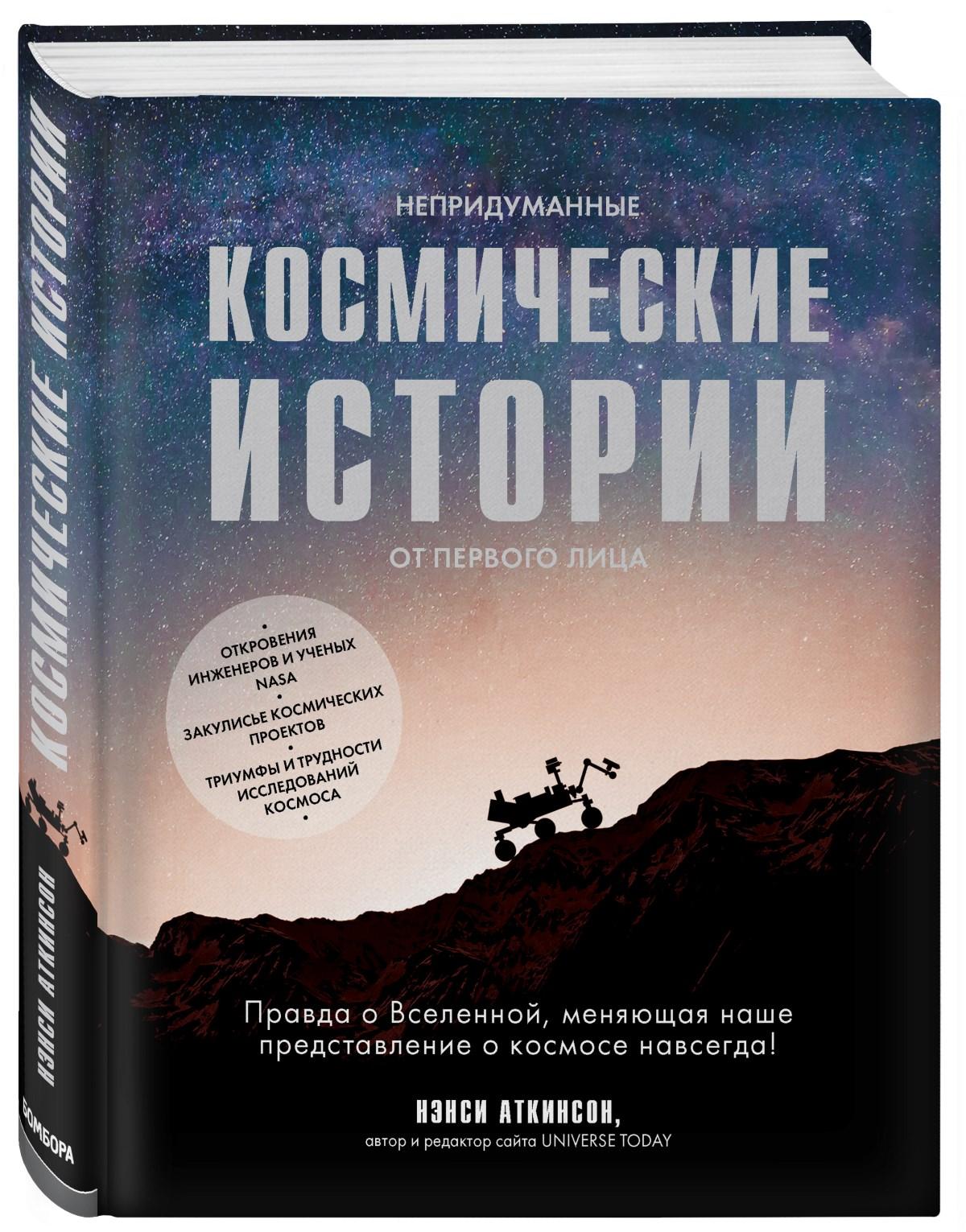 Непридуманные космические истории от первого лица
