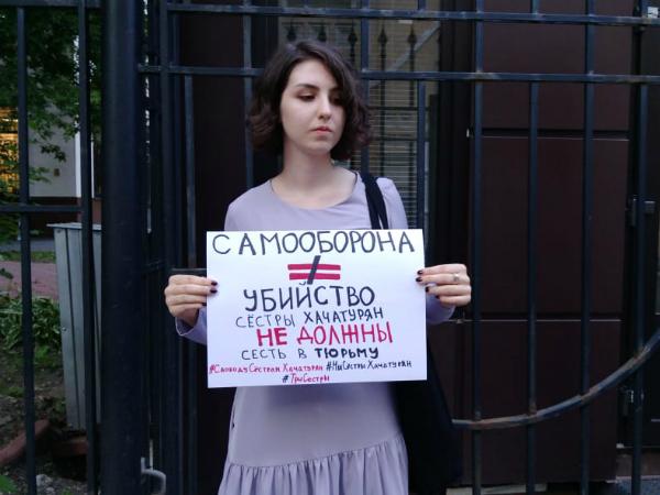На пикет в защиту сестер Хачатурян вышли более 300 человек