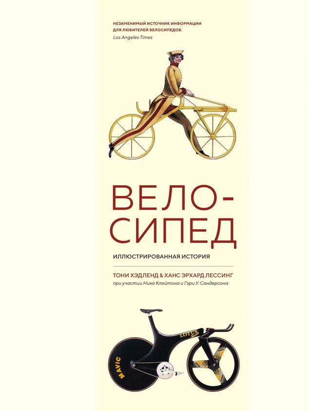 Велосипед. Иллюстрированная история