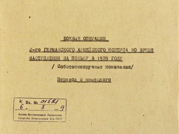 Описание боевых операций 2-го германского армейского корпуса во время наступления на Польшу в 1939 году, составленное Германом Беме