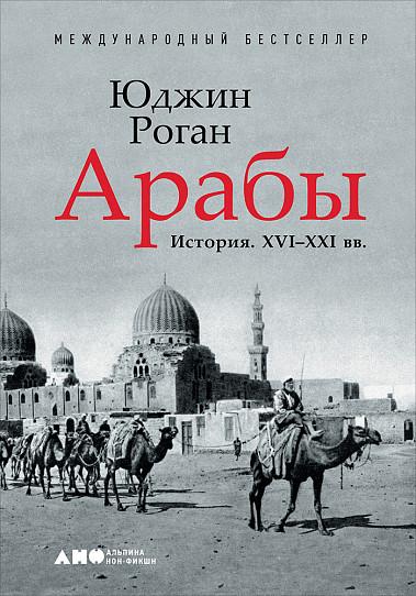Арабы. История. XVI–XXI  века