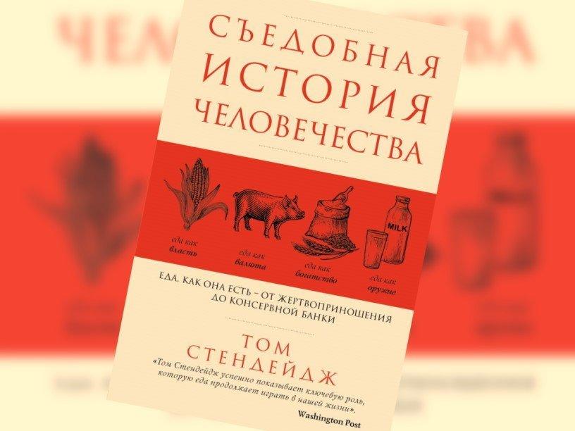 Том Стендейдж: Съедобная история человечества - ПОЛИТ.РУ